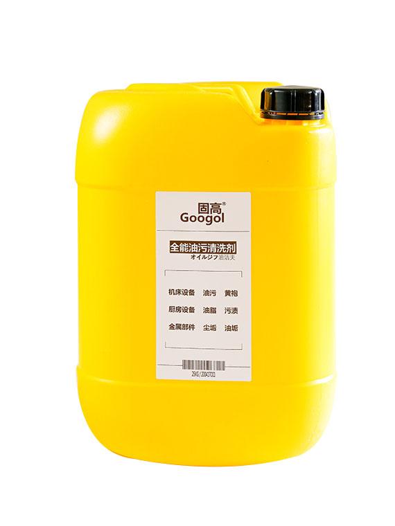 全能油污清洗剂